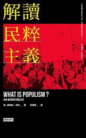 解讀民粹主義
